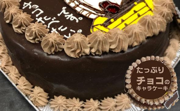 たっぷりチョコのキャラケーキ